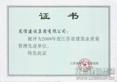 2009 Architecture Industry QC Advanced Enterprise of Jiangsu Province